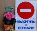 πινακίδα 2